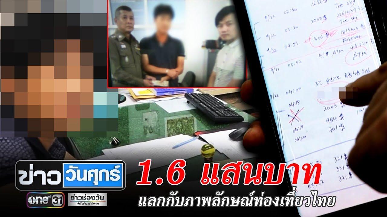 1.6 แสนบาท แลกกับภาพลักษณ์ท่องเที่ยวไทย | ข่าววันศุกร์ | ข่าวช่องวัน | one31