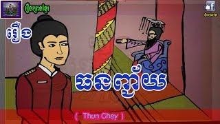 រឿងព្រេងខ្មែរ-រឿងធនញ្ជ័យ|Khmer Legend-Thun Chey
