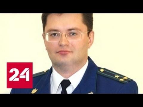 Бывший зампрокурора Курской