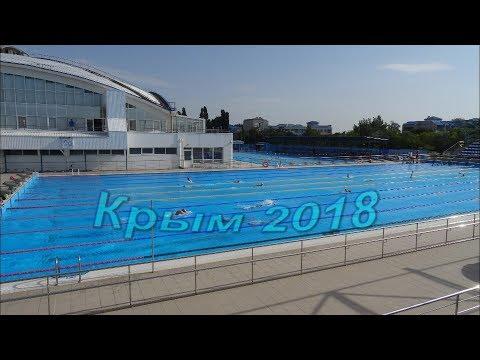 видео: Евпатория - 2018. Спортивный лагерь.