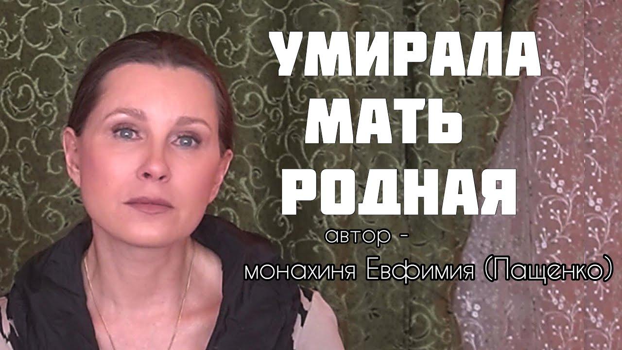 «УМИРАЛА МАТЬ РОДНАЯ...» Рассказ монахини Евфимии (Пащенко) читает Светлана Копылова