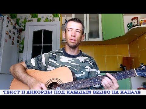 Смотреть клип Армейские песни - Письмо брату (гитара, кавер дд) онлайн бесплатно в качестве