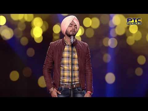 Gurmanter Singh | Maa Hundi Ae Maa Duniya Waleyo | Studio Round 16 | Voice Of Punjab 8 | PTC Punjabi