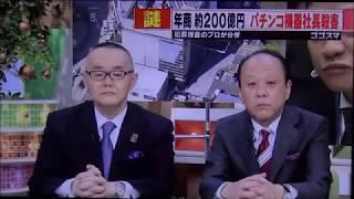 パチンコメーカー「高尾」社長殺害の経過