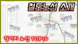 장거리 철도노선 랭킹 TOP10