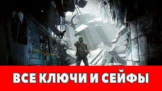мЕТРО 2033 REDUX КЛЮЧИ