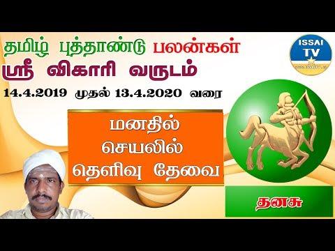 Dhanasu Rasi Vikari Tamil New Year Palan 2019/ தனசு ராசி விகாரி வருட தமிழ்புத்தாண்டு பலன்.