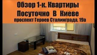 Обзор 1-к.  Квартиры Посуточно в Киеве, проспект Героев Сталинграда, 19А | ОБОЛОНЬ |