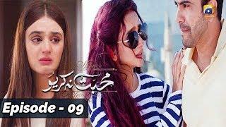Download Mohabbat Na Kariyo - Episode 09    English Subtitles    22nd Nov 2019 - HAR PAL GEO