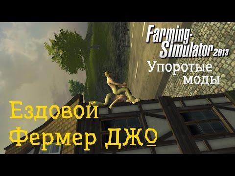 Упоротые моды FS2013 - Фермер Джо (Farming Simulator 2013)