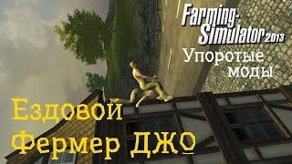 Упоротые моды FS2013 - Фермер Джо (Farming Simulator 2013)(Мы продолжаем смотреть на самые смешные, необычные и просто забагованные моды. Разработчик этого мода,..., 2014-08-08T06:38:29.000Z)