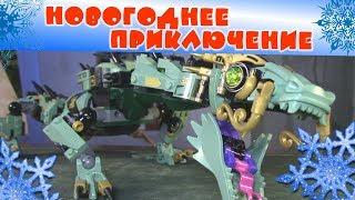 НОВОГОДНЕЕ ПРИКЛЮЧЕНИЕ - LEGO Ninjago Movie 70612 Механический дракон зелёного ниндзя (Часть 4)
