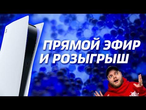 Розыгрыш PlayStation 5 и двух PlayStation 4 Pro вместе с Wylsacom!