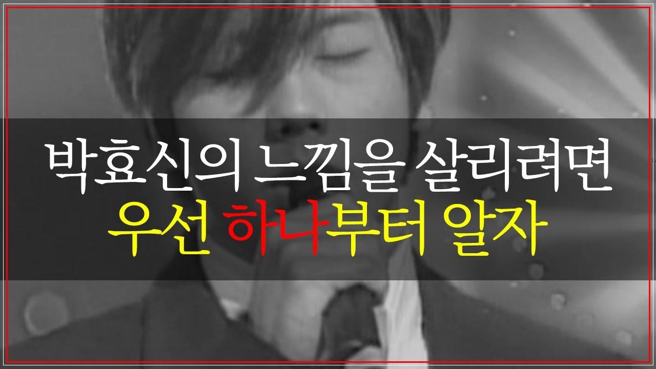 박효신의 발음이 뭉개졌던 이유 - 1부