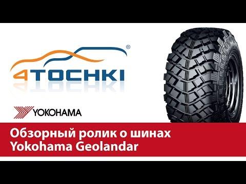 Обзорный ролик о шинах Yokohama Geolandar