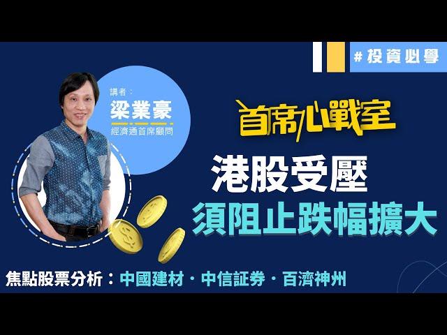 美股表現不利港股開局