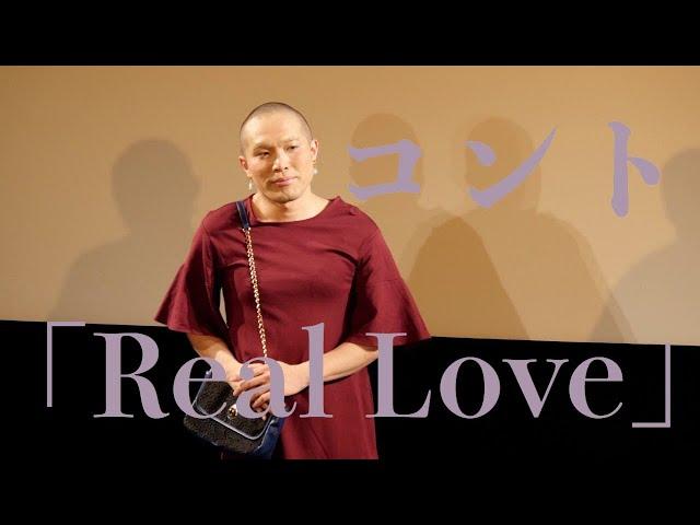 ラブレターズ「Real Love」