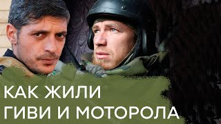 Гиви и Моторола: как жили и чем промышляли квазигерои ДНР— Гражданская оборона