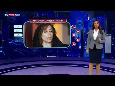 فيروس كورونا يدفع السيدة فيروز إلى الظهور بفيديو نادر  - نشر قبل 4 ساعة