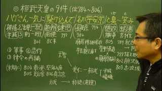 【入試対策講座】です。今回は桓武天皇の治世にあった主な施策8件です...