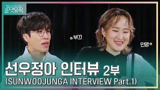 [올댓뮤직 All That Music] 선우정아 인터뷰 2부 (SUNWOOJUNGA INTERVIEW Par…