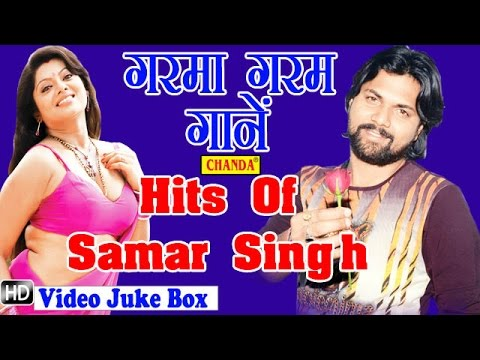 गरमा गरम गाने समर सिंह के || Garma Garam Gane Samar Singh Ke || Bhojpuri Hot Songs