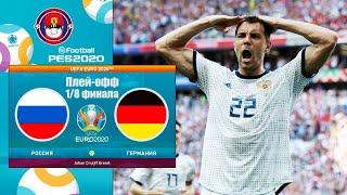 РОССИЯ ГЕРМАНИЯ ЧЕМПИОНАТ ЕВРОПЫ 2020 ЕВРО 2020 PES UEFA EURO 2020
