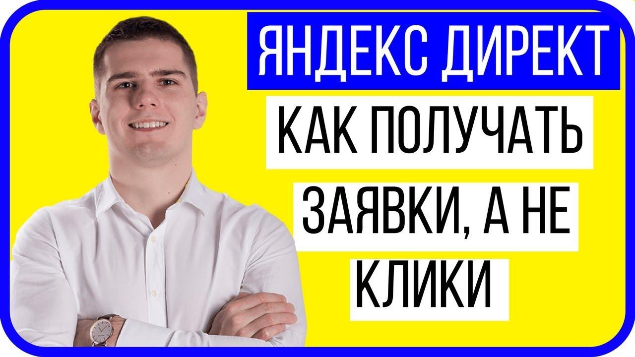 Настройка рся яндекс директ 2018 видео empo google adwords скачать