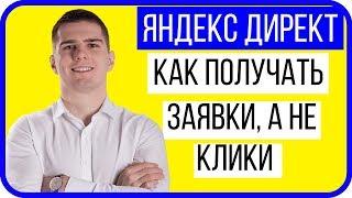 Полный курс по Яндекс Директ. Как настроить Яндекс Директ? РСЯ + Поиск + Ретаргетинг!