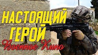 Интересное кино про элитного бойца - Настоящий герой @ Военные фильмы 2020 новинки