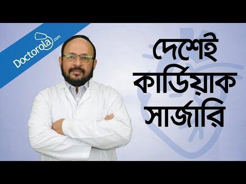 Heart Surgery - Cardiac Surgery in bangla