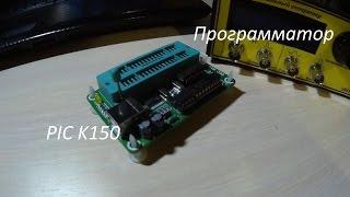 Программатор PIC K150
