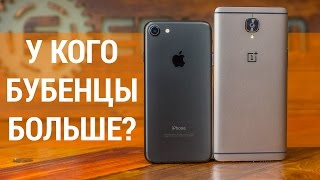 Какой флагман круче? Сравнение iPhone 7 и OnePlus 3T - пожалуй, лучших iOS и Android смартфонов.