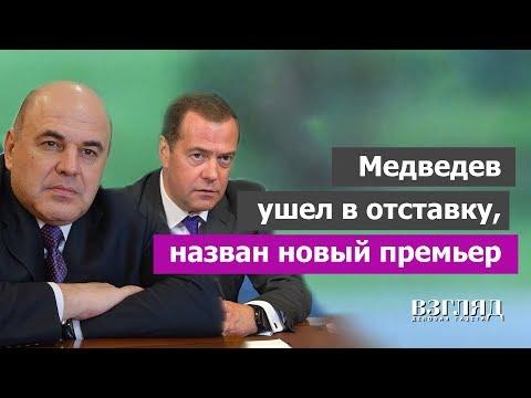 Медведев ушел. Конституцию России изменят. Правительство возглавит Мишустин