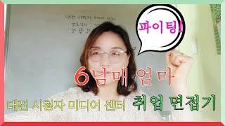 6남매 엄마의 11면만의 취업 면접기/대전시청자미디어센…