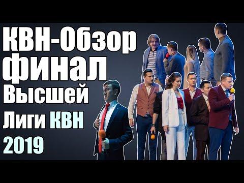 КВН-Обзор ФИНАЛ Высшей Лиги КВН 2019   Народное судейство   Свои оценки