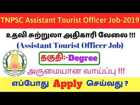 TNPSC Assistant Tourist Officer Requirement 2019/உதவி சுற்றுலா அதிகாரி வேலை/தகுதி:-Degree