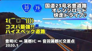 解説&車載動画(4倍速)】国道23号名豊道路(豊橋方面) (2020.1.5) - YouTube