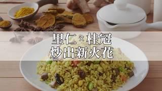 【里仁新品】 薑 黃 素 炒 飯