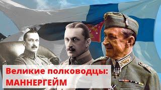 ПРЕМЬЕРА 2020! Великие полководцы: КАРЛ ГУСТАВ ФОН МАННЕРГЕЙМ. ФЕЛЬДМАРШАЛ И ПРЕЗИДЕНТ