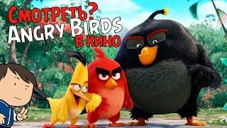ANGRY BIRDS В КИНО - МУЛЬТФИЛЬМ ДЛЯ ВЗРОСЛЫХ [КИНОБЛОГ ОПТИМИССТЕРА]