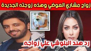 مشاري العوضي يعقد قرانه بعد عامين من انفصاله عن هند البلوشي وهذه هي زوجته!!