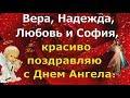 С Днем Ангела Вера Надежда Любовь и София Поздравляю с Днем Ангела и Именинами mp3