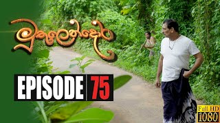 Muthulendora | Episode 75 27th July 2020 Thumbnail