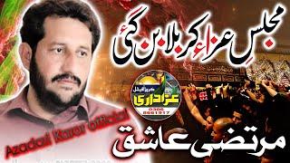 zakir murtaza ashiq lothian wala majlis 26 november 2020 in karor