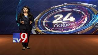 24 Hours 24 News || 09-02-2018 - TV9