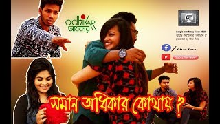 Soman odhikar kothay   New Bangla Funny Video   New Video 2018   Ghar Tera