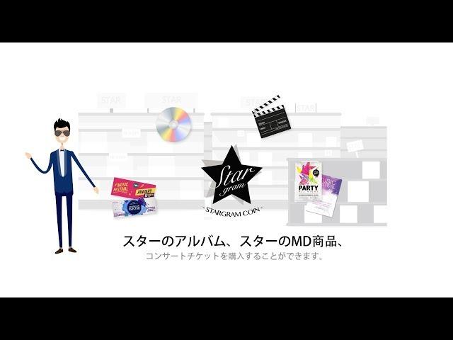 Stargram Coin CF 애니메이션 Japanese Version