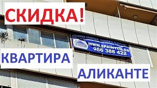 Большая скидка на квартиру в Аликанте! Недвижимость в Испании от агентства SpainTur