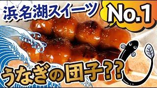 浜名湖No.1スイーツ「うなタレみたらし団子」を食べたよー